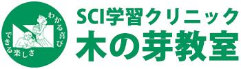 SCI木の芽教室||神奈川県綾瀬市の学習塾