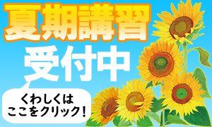 綾瀬市 学習塾 木の芽教室